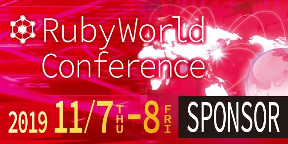 「RubyWorld Conference 2019」に協賛・出展