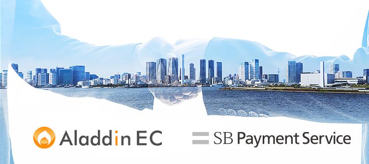 「アラジンEC」がSBペイメントサービスの決済サービスと連携