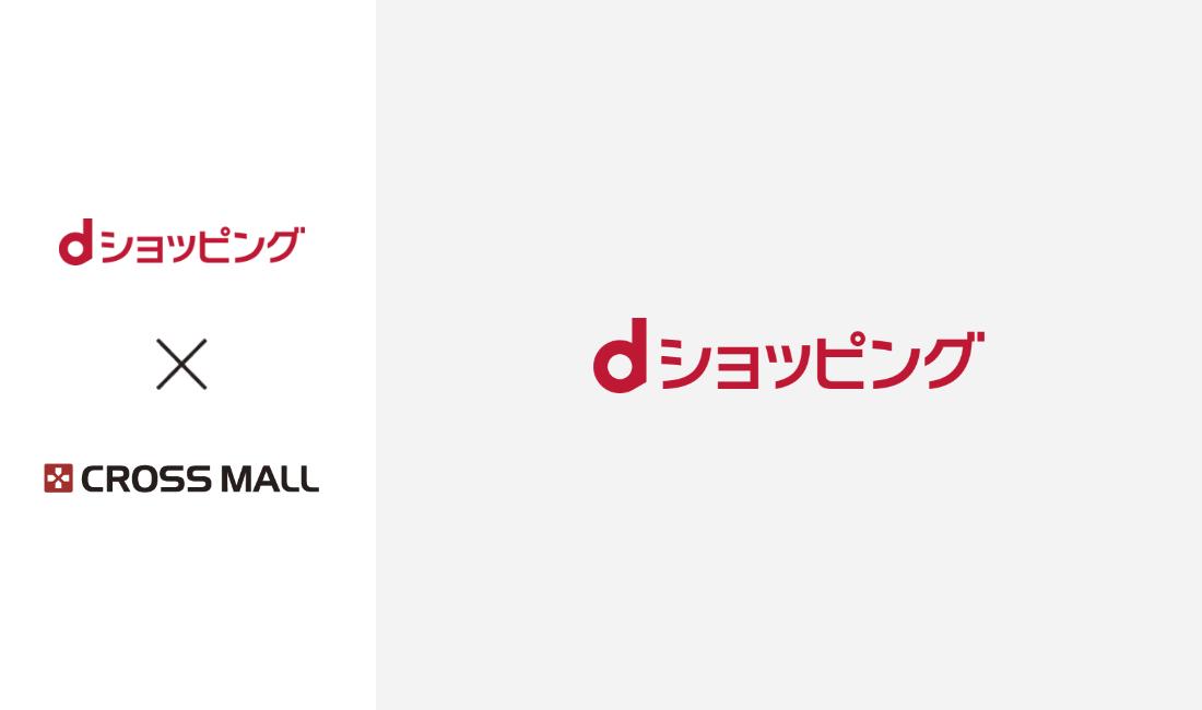 CROSS MALL が「dショッピング」と連携